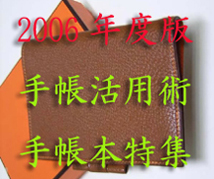 2006年度版 手帳活用術 手帳本特集